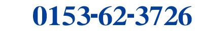 tel0153-62-3726