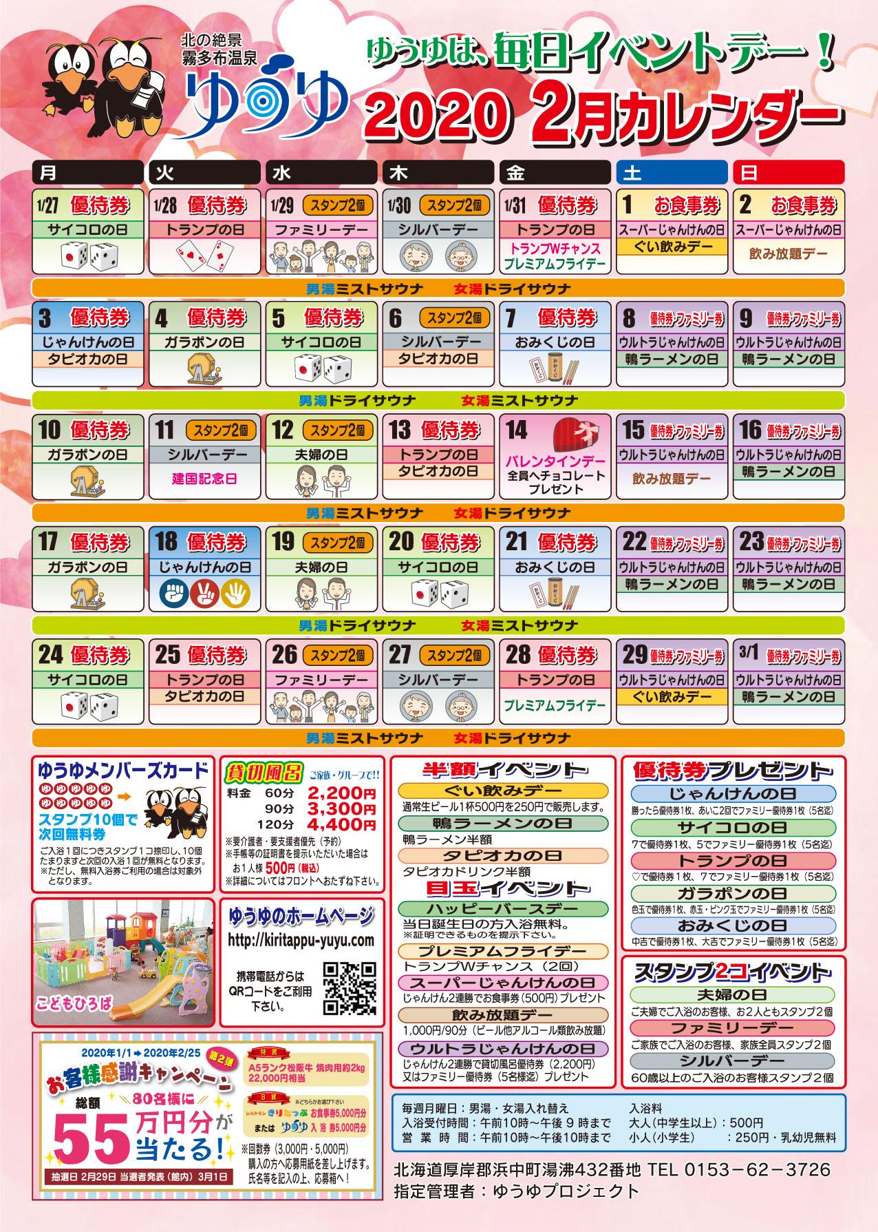 ゆうゆは、毎日イベントデー!